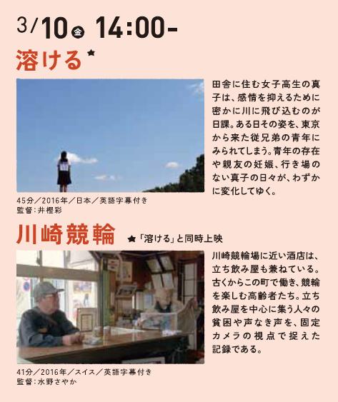 溶ける/川崎競輪 同時上映hp.png